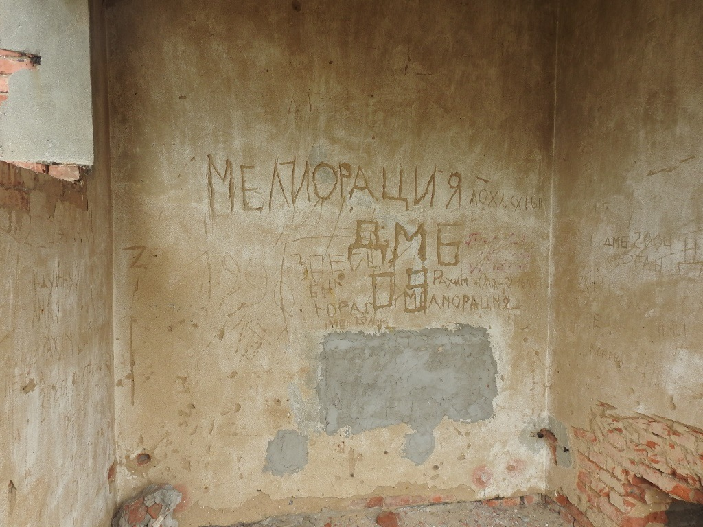 Надписи на стенах заброшки