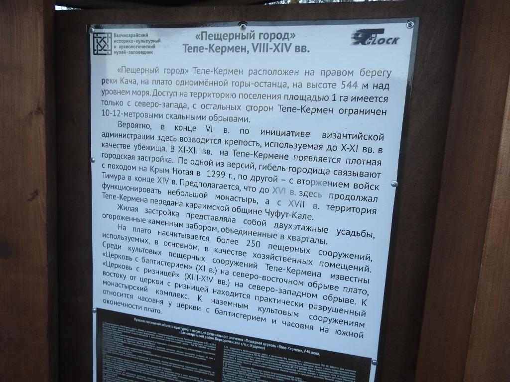 """Информационный стенд """"Тепе-Кермен"""""""