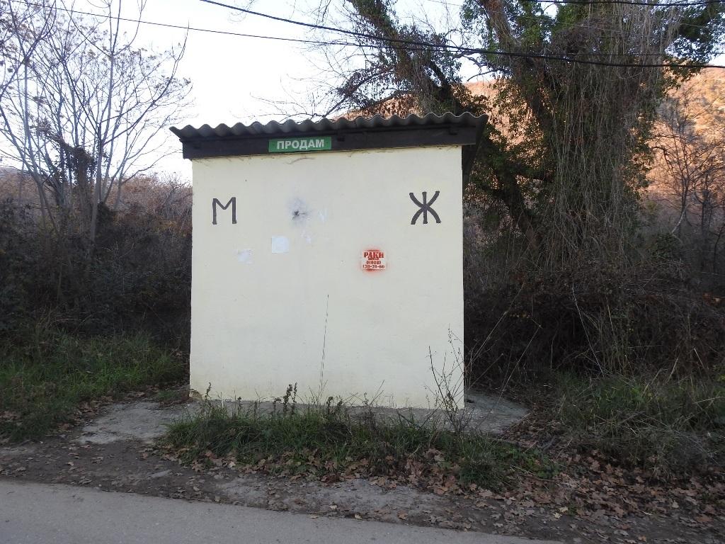 Одинокий туалет