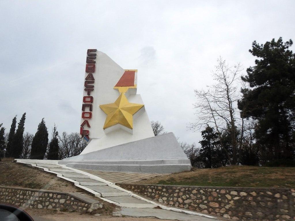 Стела Севастополь