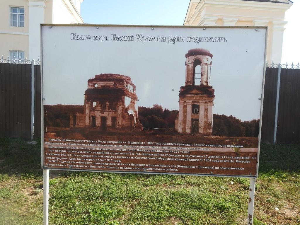 Церковь Иоанна Златоуста реконструкция