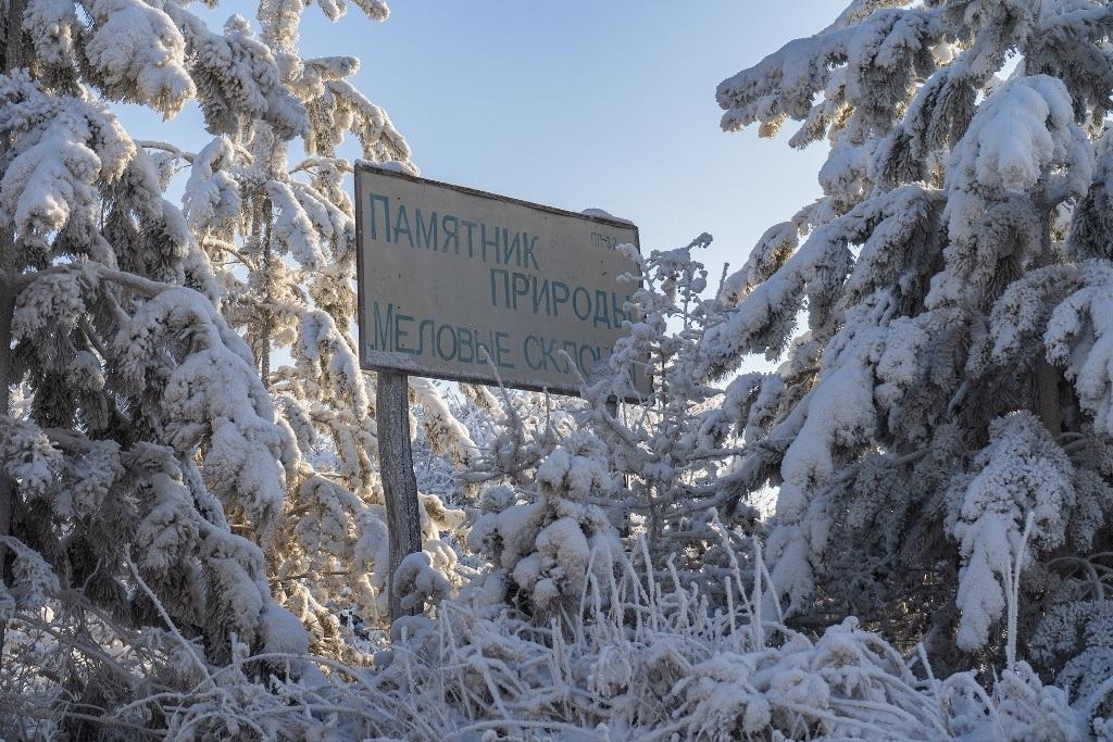 Памятник природы Меловые склоны