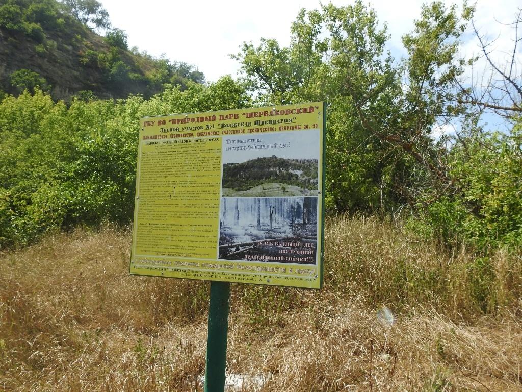 Природный парк Щербаковский