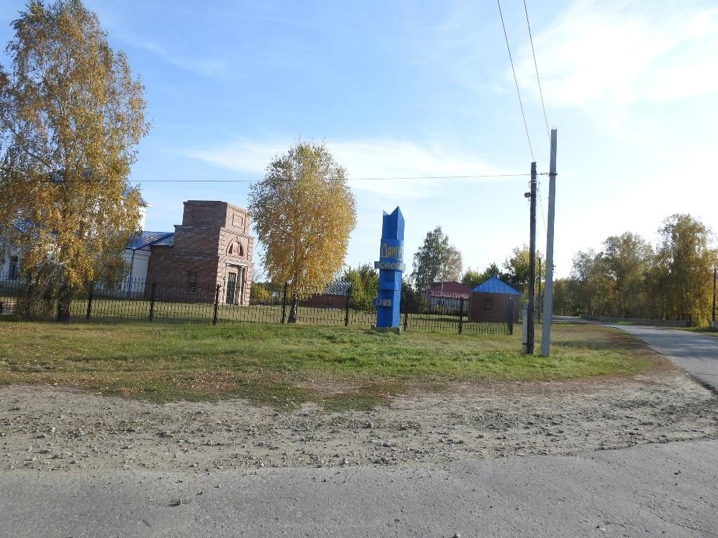 Стела основания село Донгуз