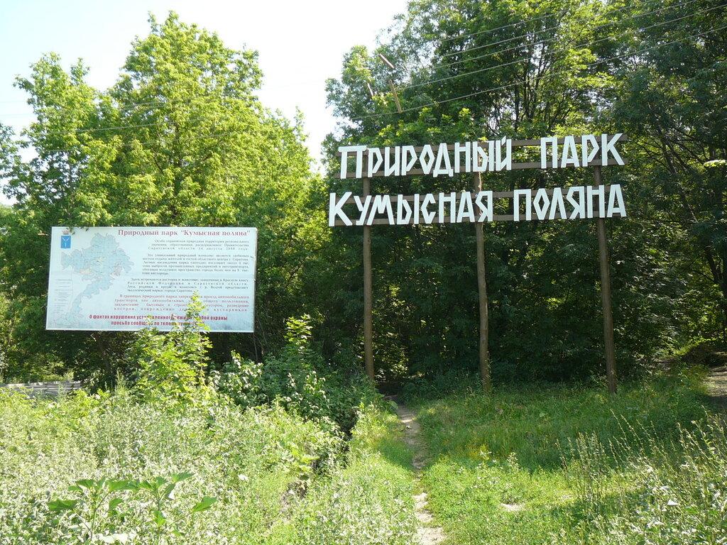 Природный парк Кумысная поляна