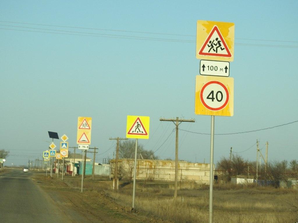 Множество дорожных знаков