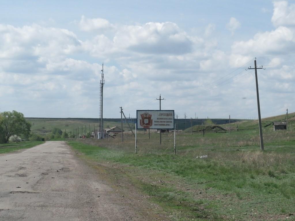 село Гремячка