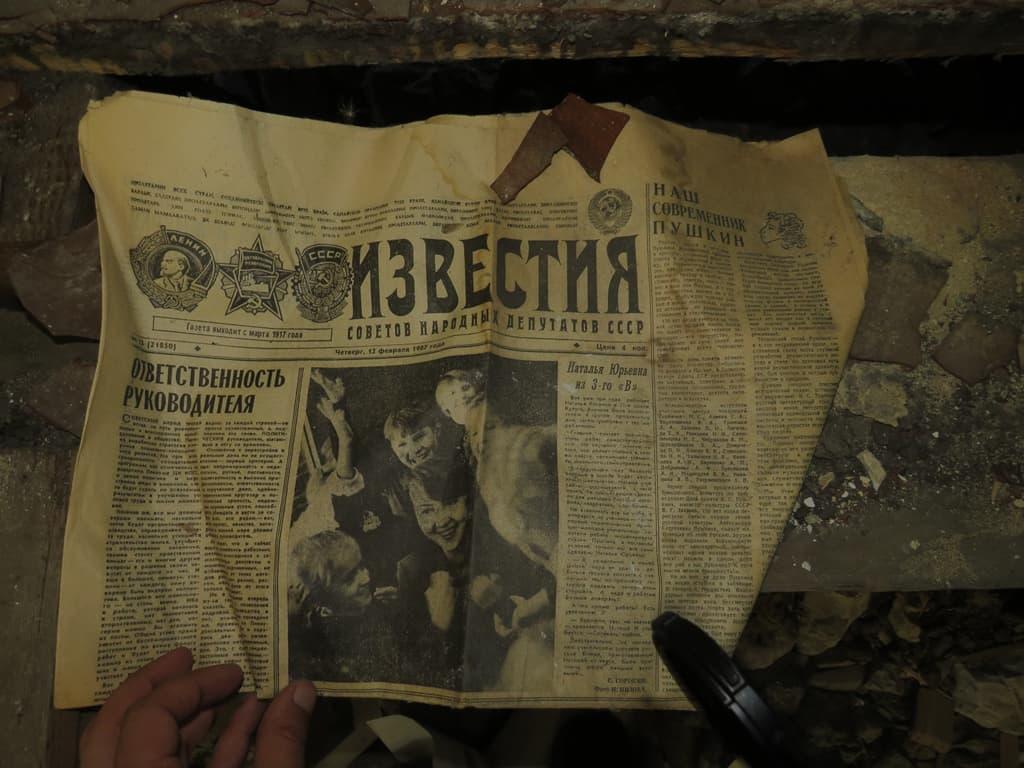 Известия газета