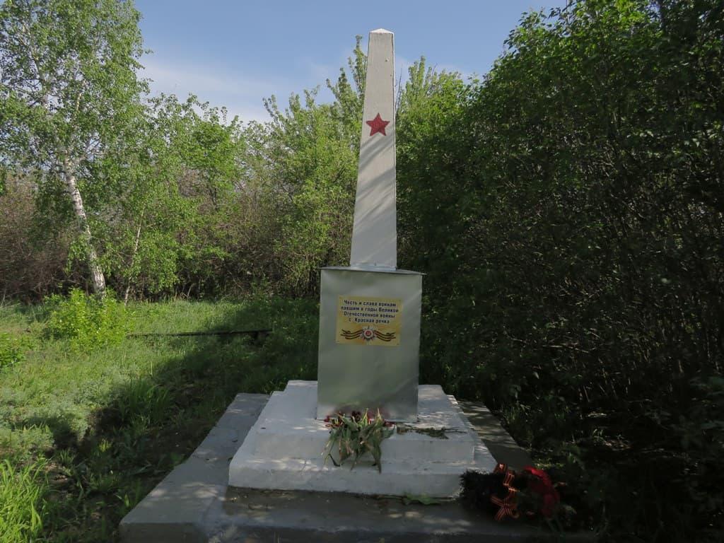 Памятник ВОВ Красная Речка