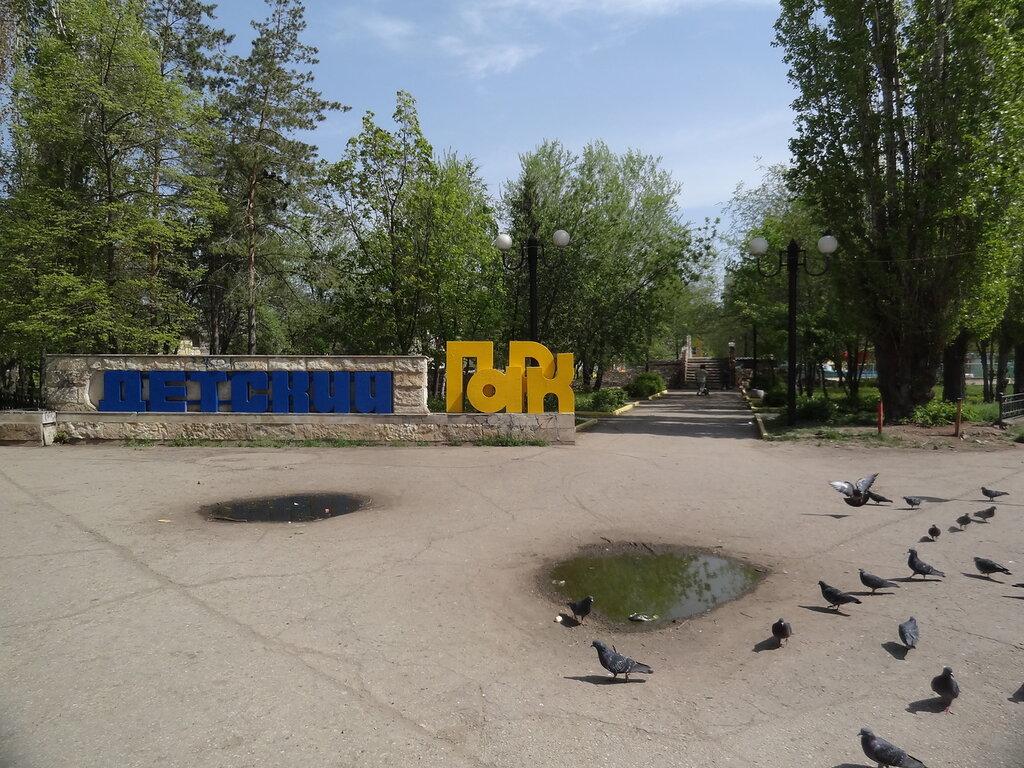 Детский парк Балаково