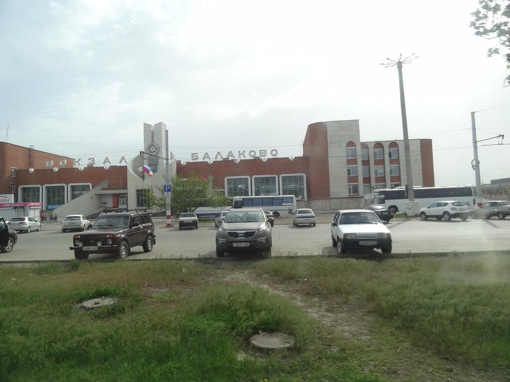 Вокзал Балаково