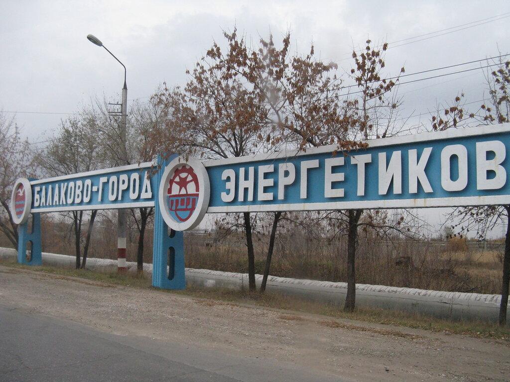 Балаково - город энергетиков