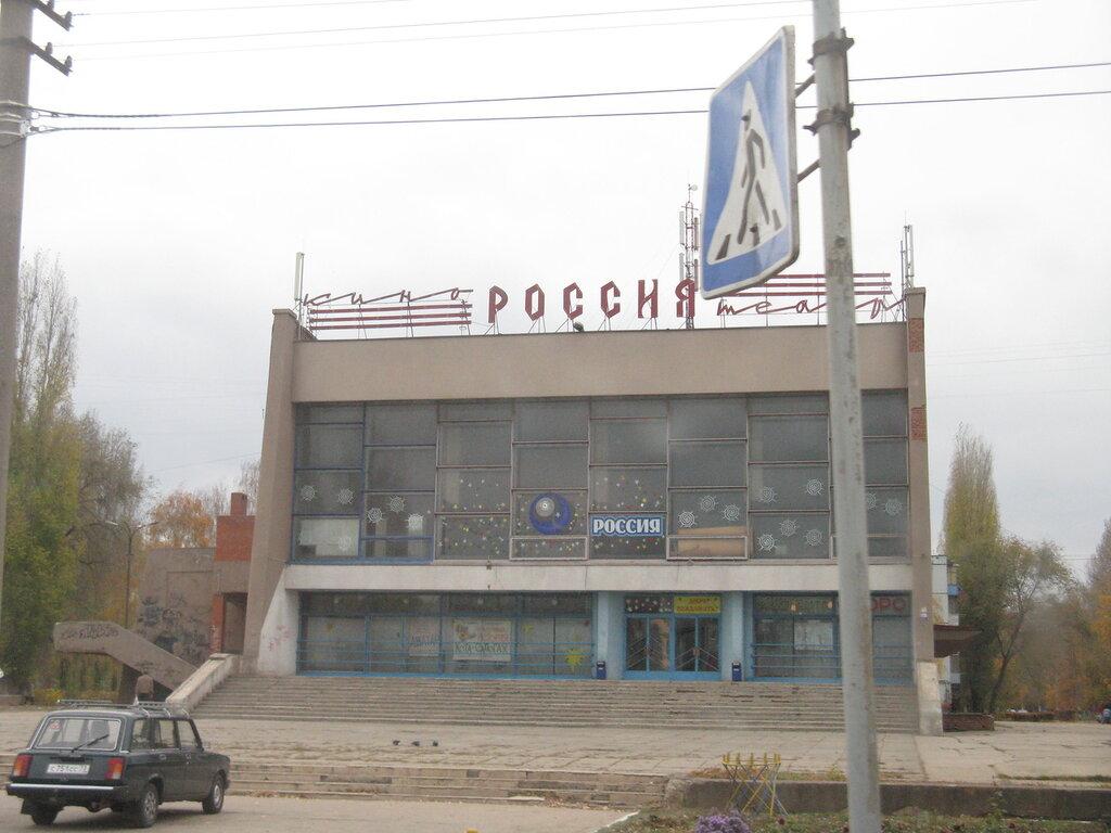 "Кинотеатр ""Россия"" Балаково"
