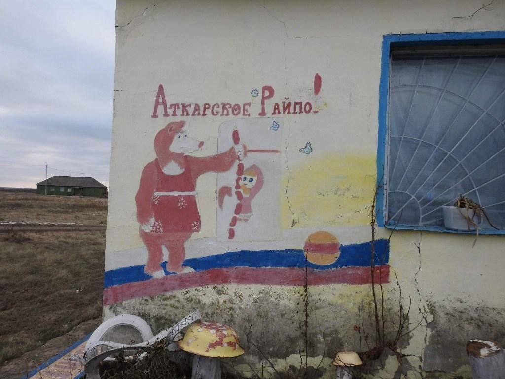 Аткарское Райпо