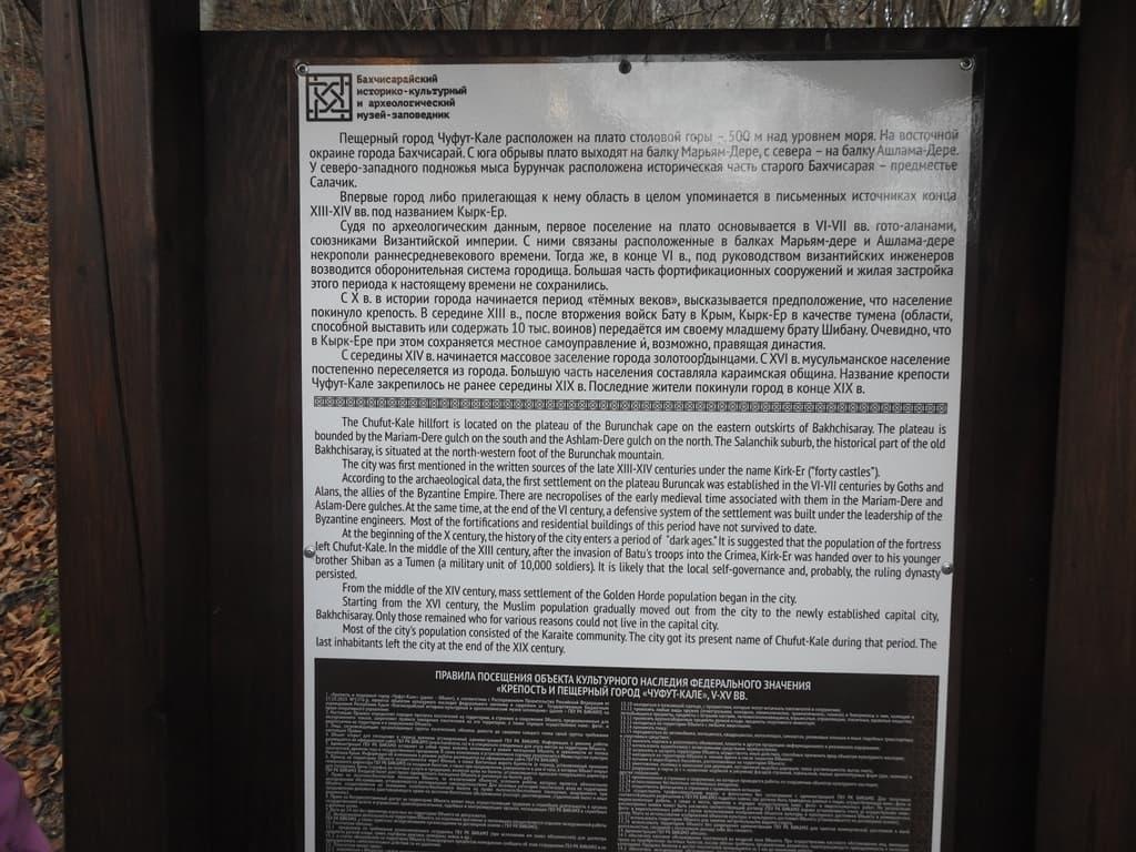 Чуфут-Кале табличка