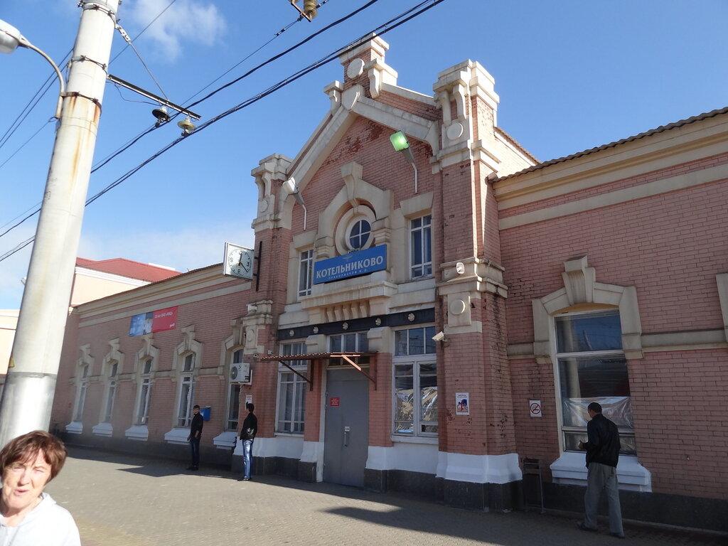 Вокзал Котельниково
