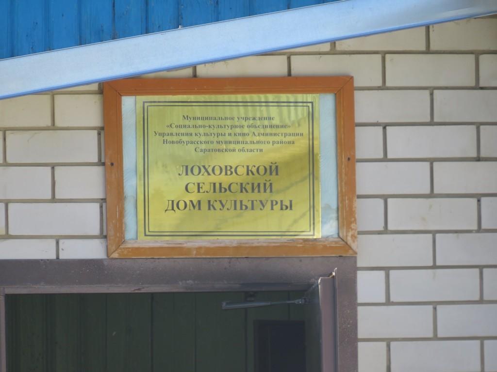 Дом Культуры село Лох