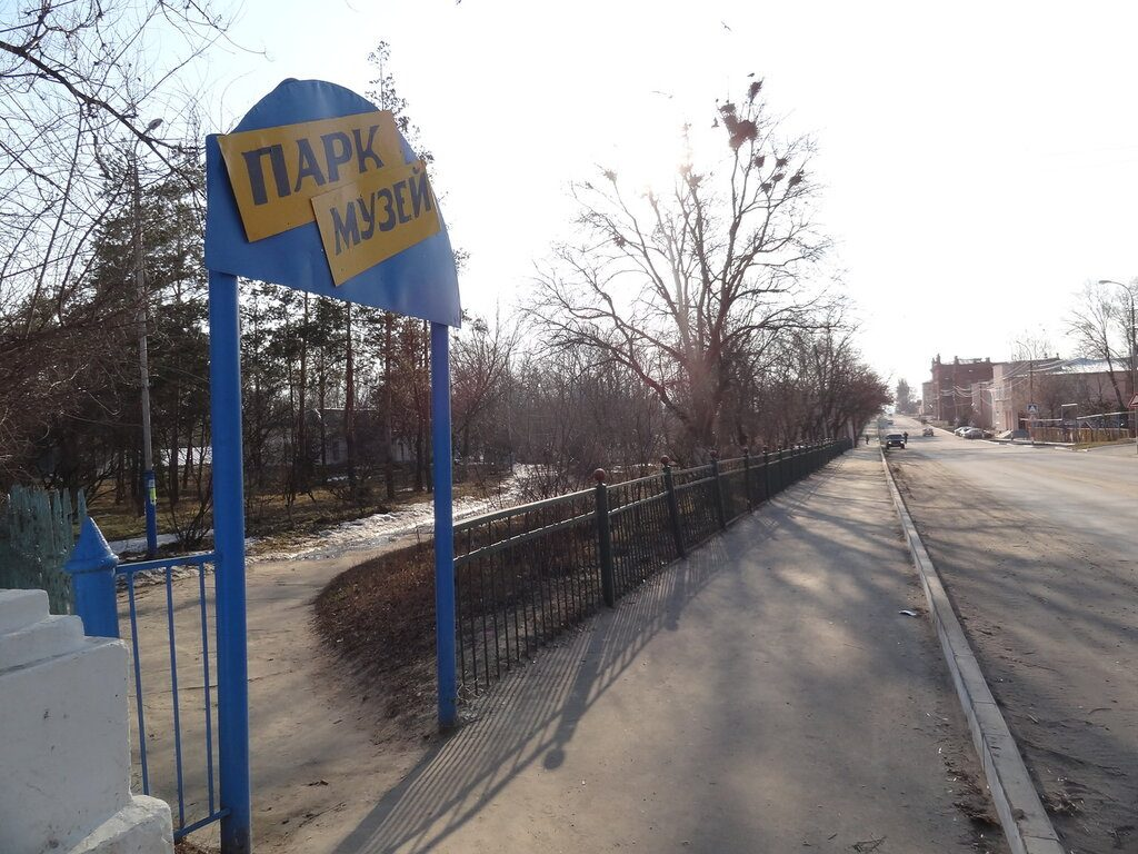 Парк музей
