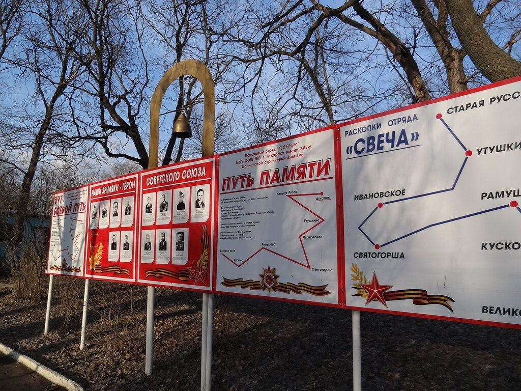 Путь память Аткарский парк