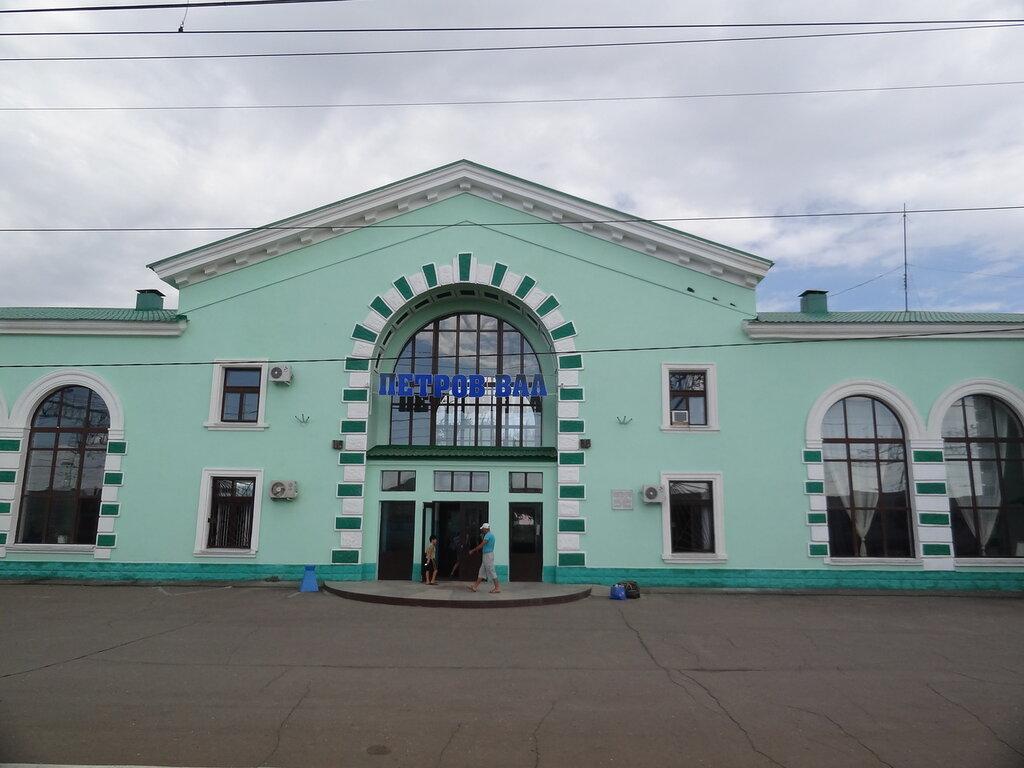 Петров Вал вокзал