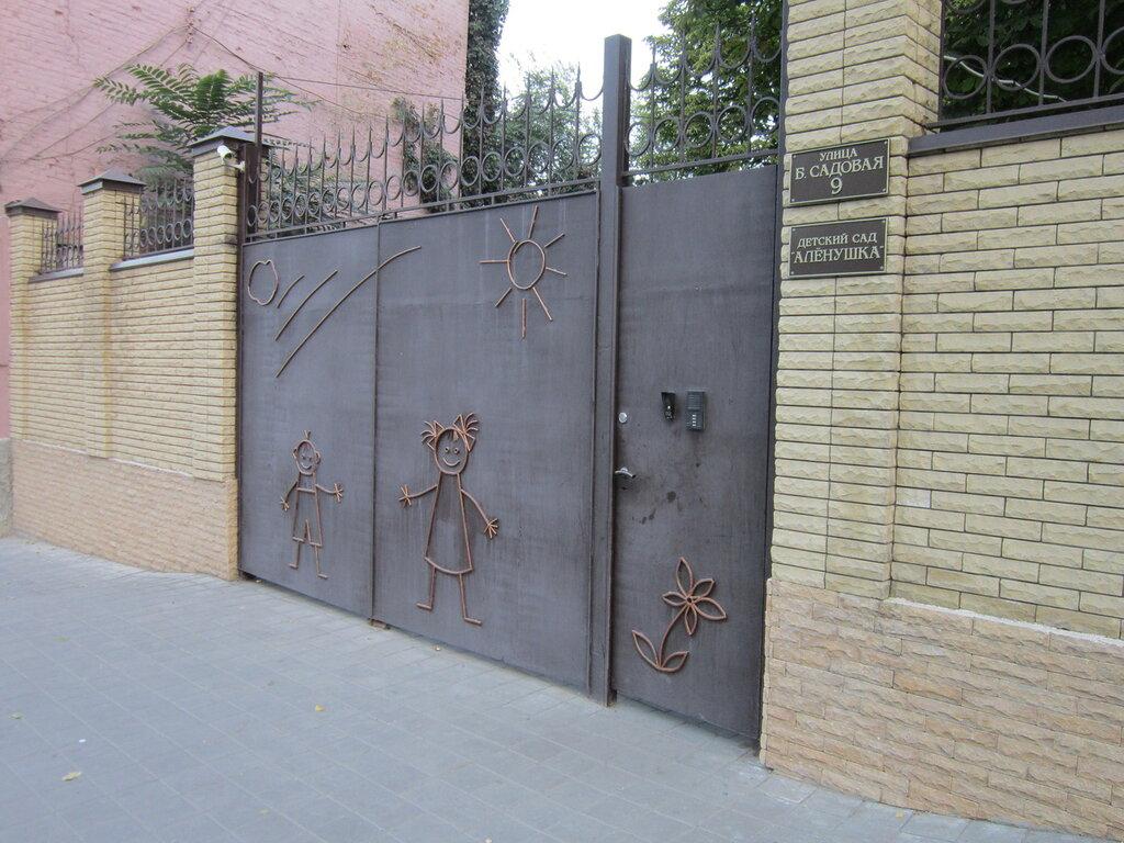 Детский сад Аленушка