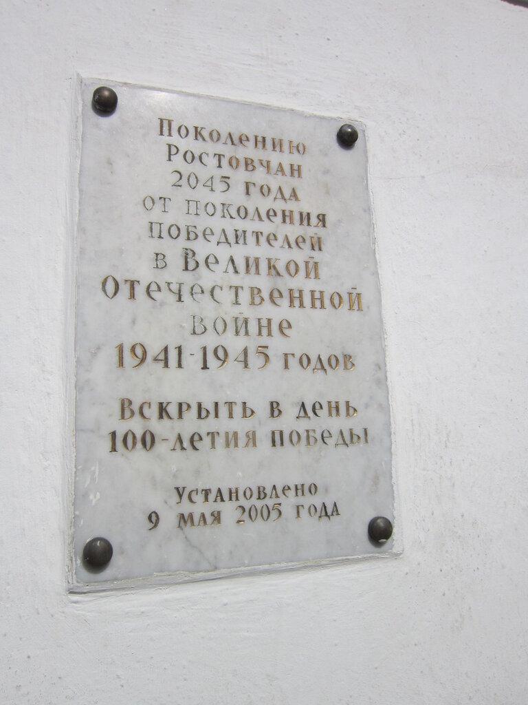 Поколению Ростовчан 2045 года