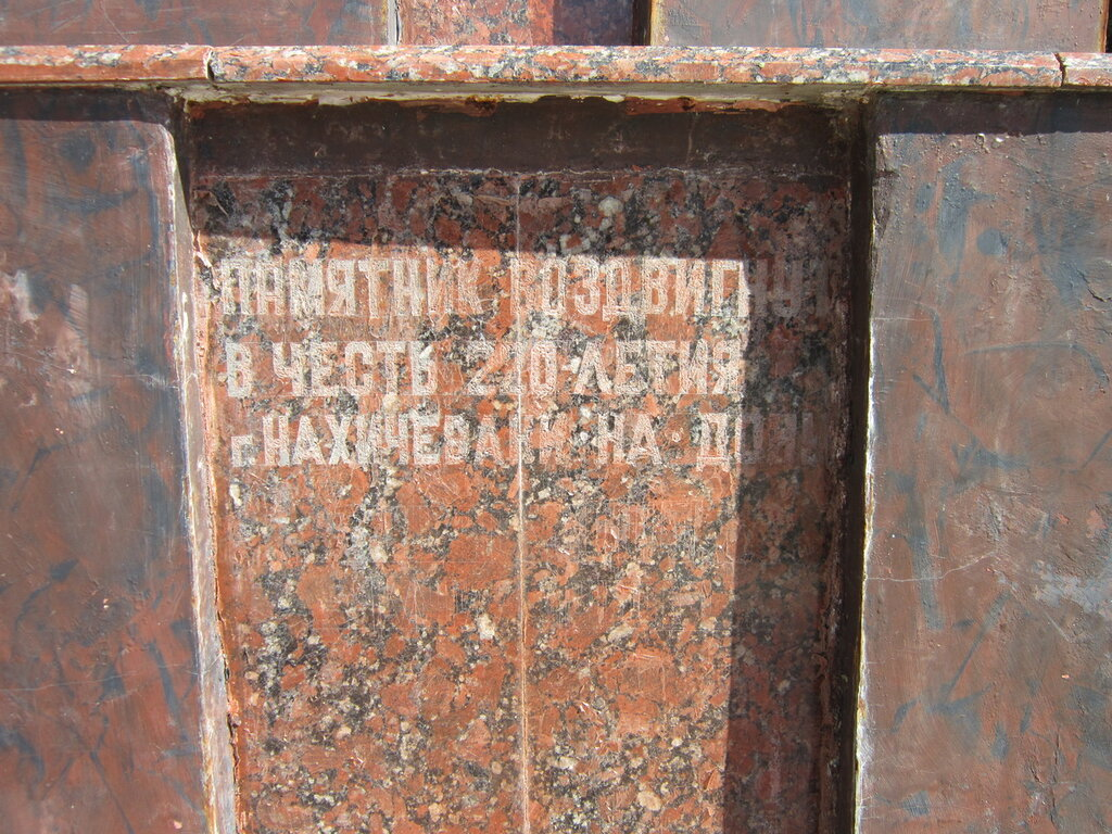 Памятник Нахичивани-на-дону