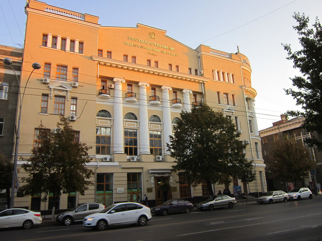 Педагогический институт Ростов-на-Дону