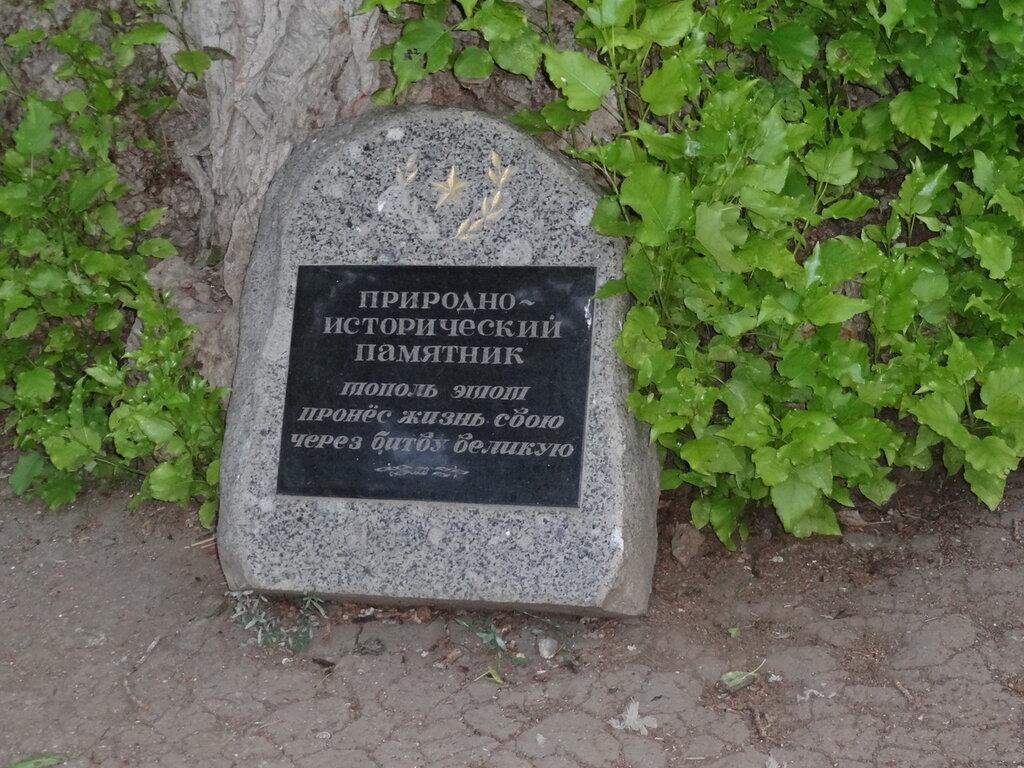 Природно-исторический памятник