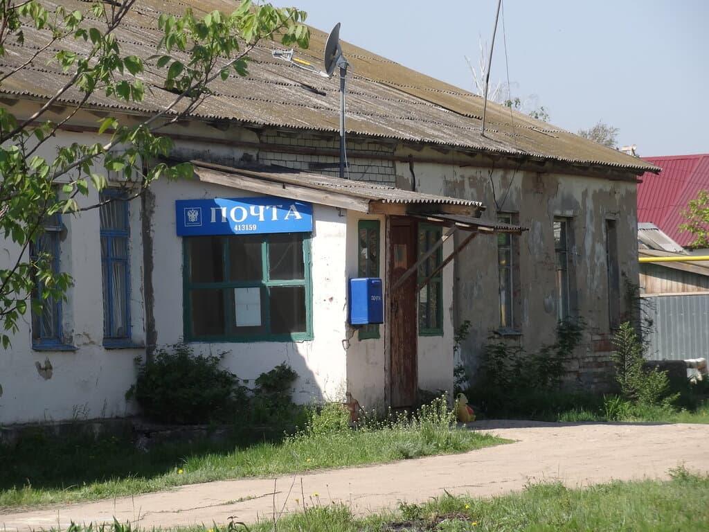 Анисовский почта