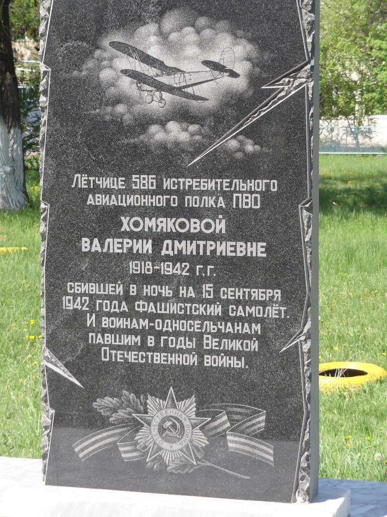 Памятник Хомяковой Валерии Дмитриевне