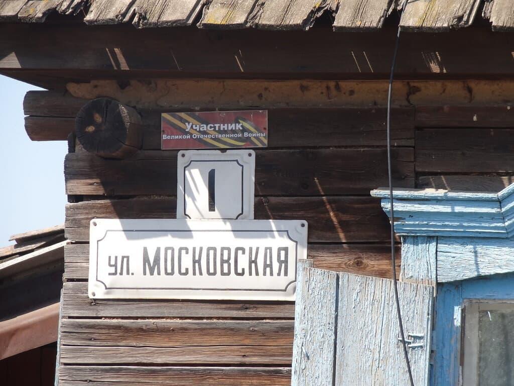 1 Московская