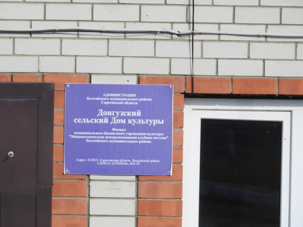 Донгуз Дом Культуры