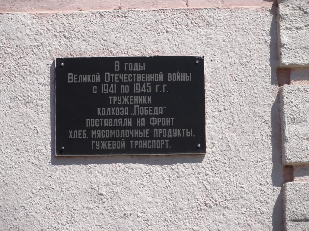 Табличка Генеральское