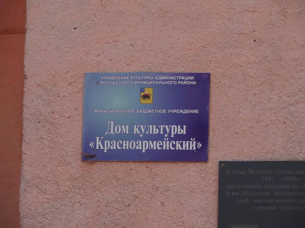 "Дом культура ""Красноармейский"""