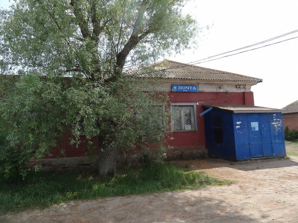 Ленинское почта