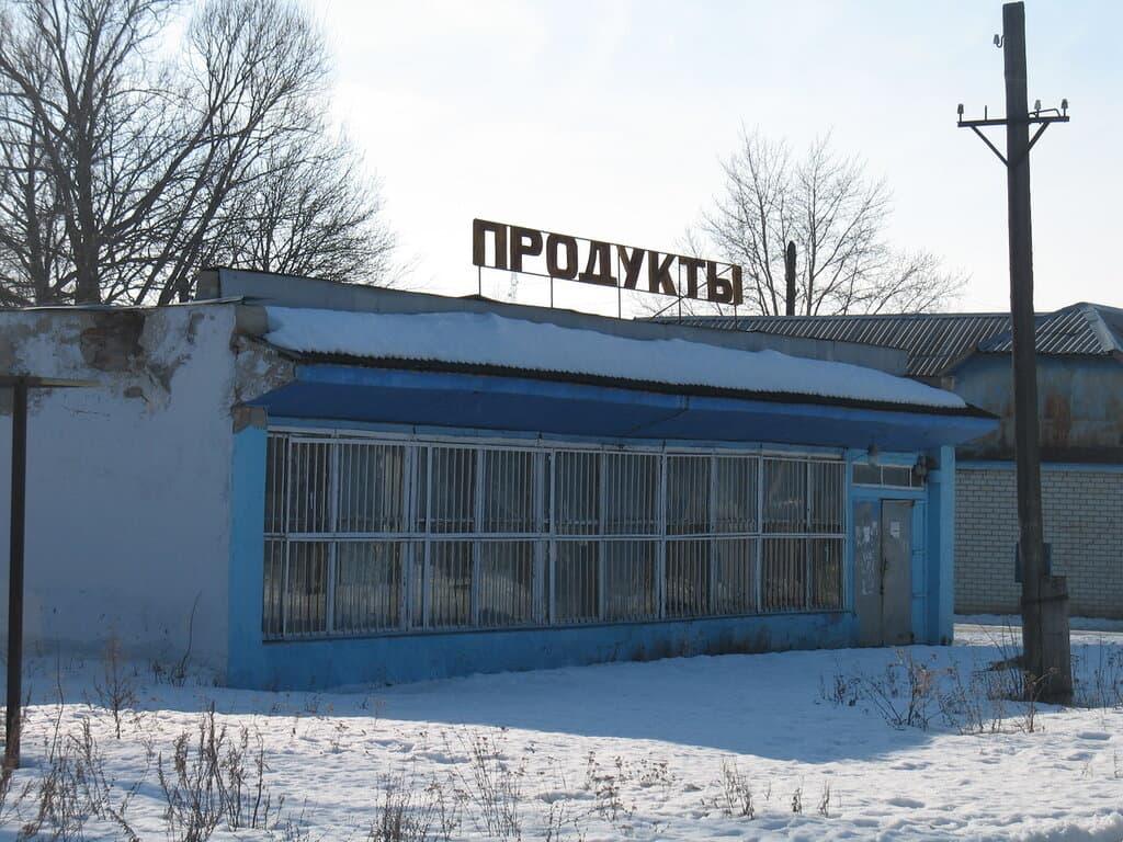 Продукты магазин