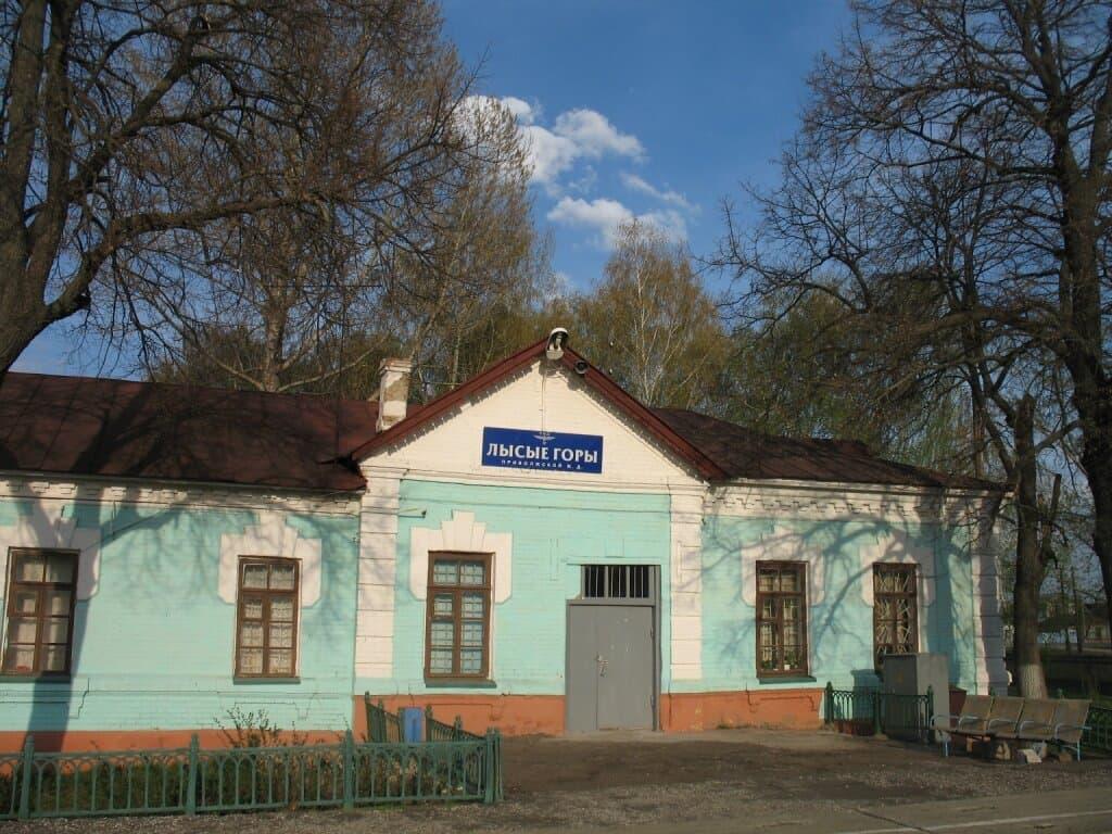 Лысые горы вокзал