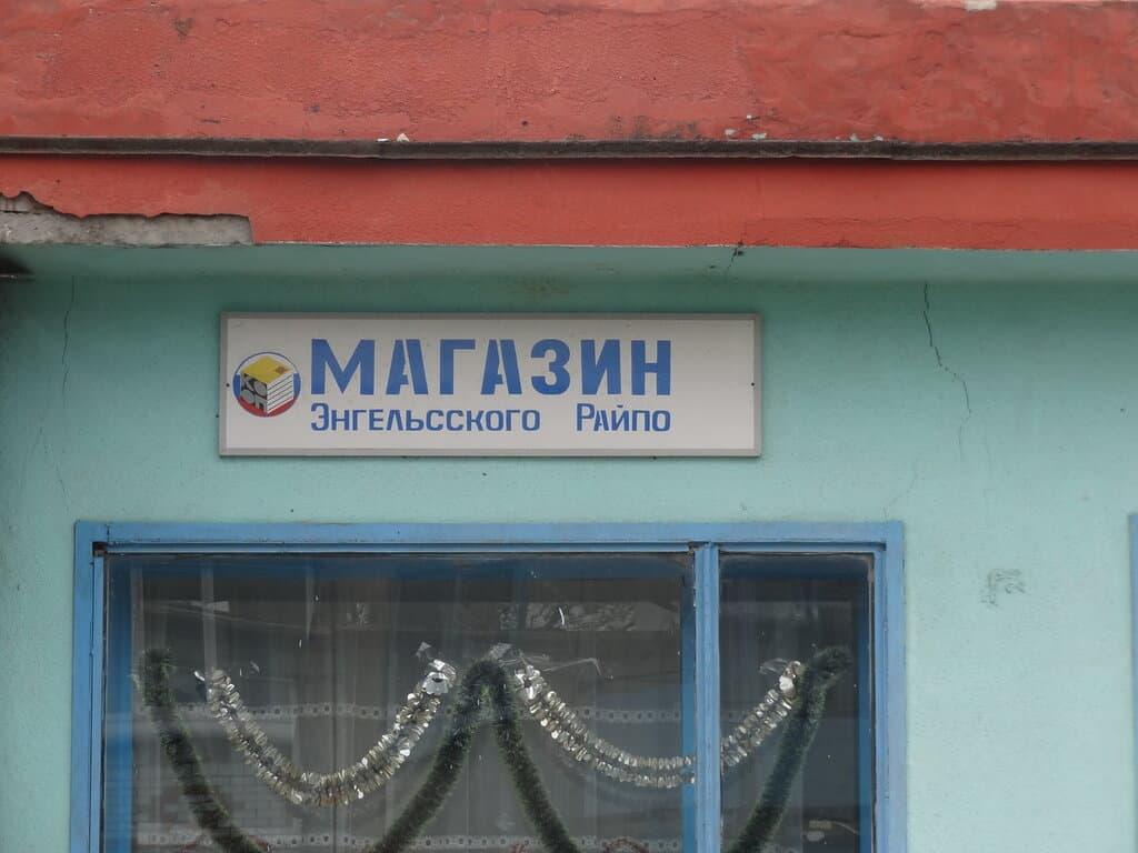 Магазин Энгельсского райпо