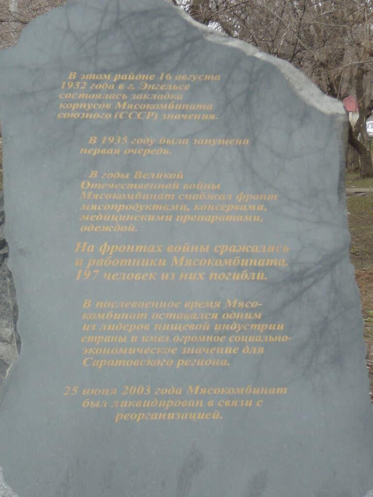 Камень с историей мясокомбината