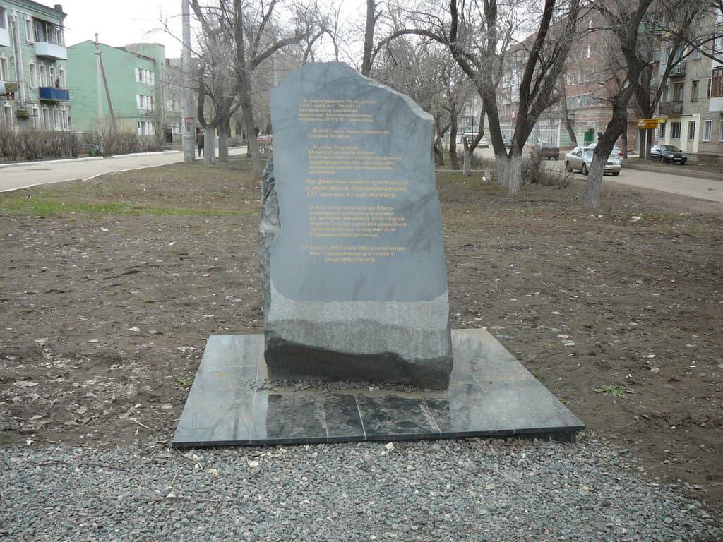 Приволжский каменная плита