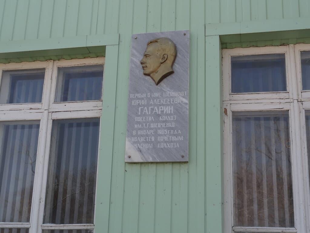 Памятная табличка Гагарину