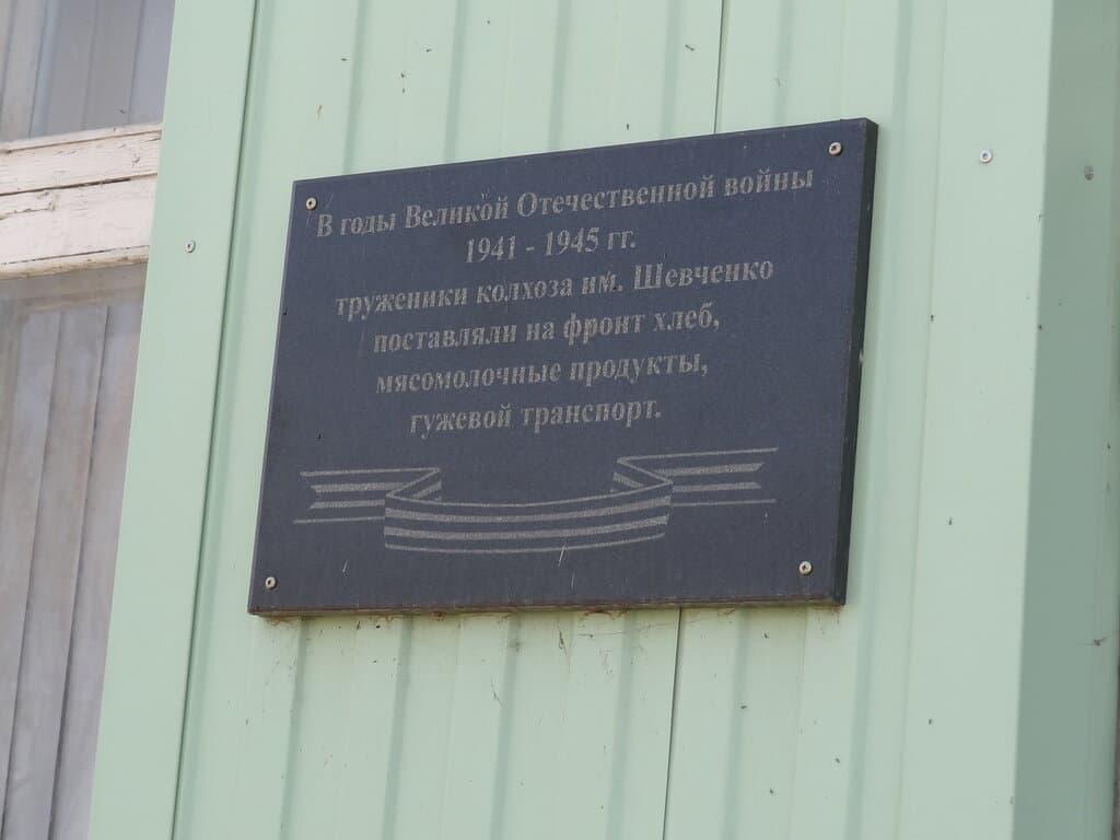 Памятная табличка Узморье