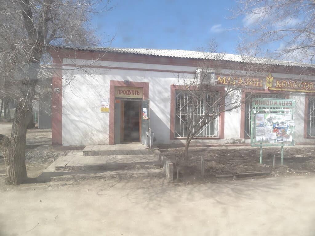 "Магазин ""Колосок"" Дубки"