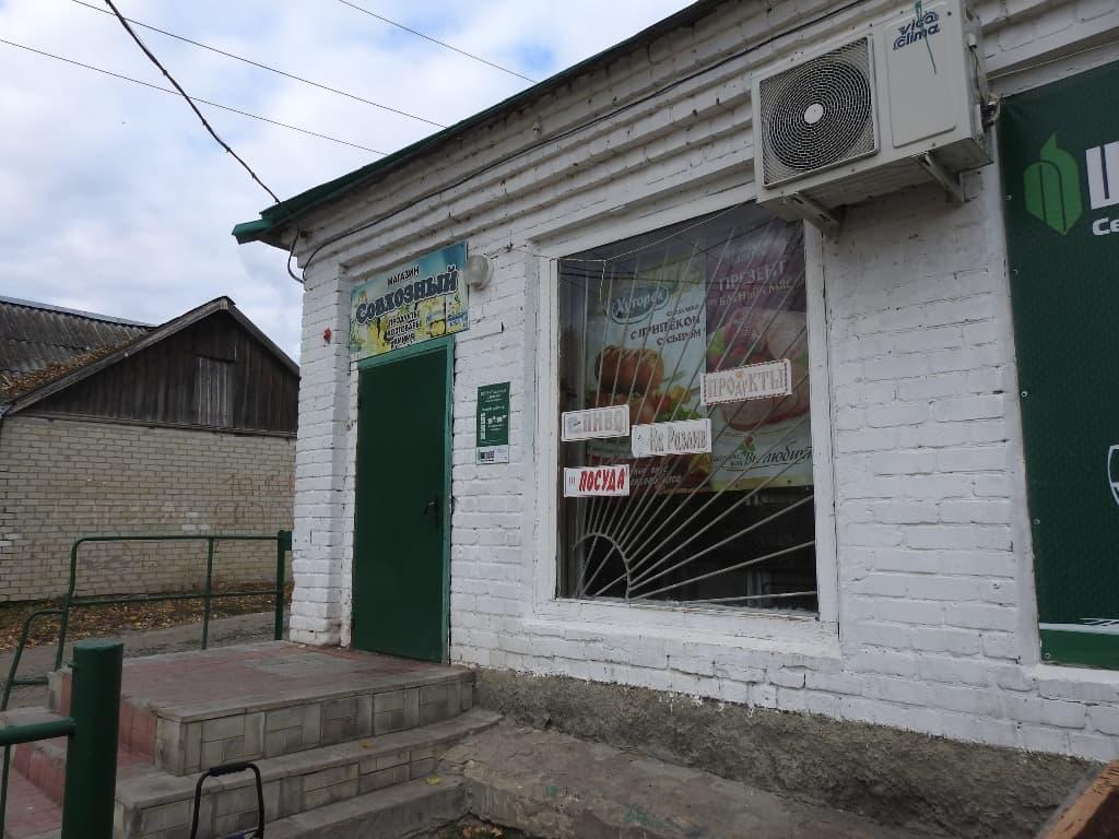 магазин Совхозный