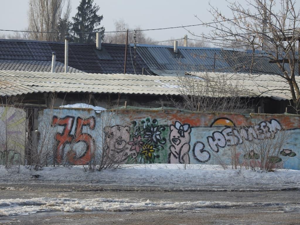 Михайловка забор с граффити