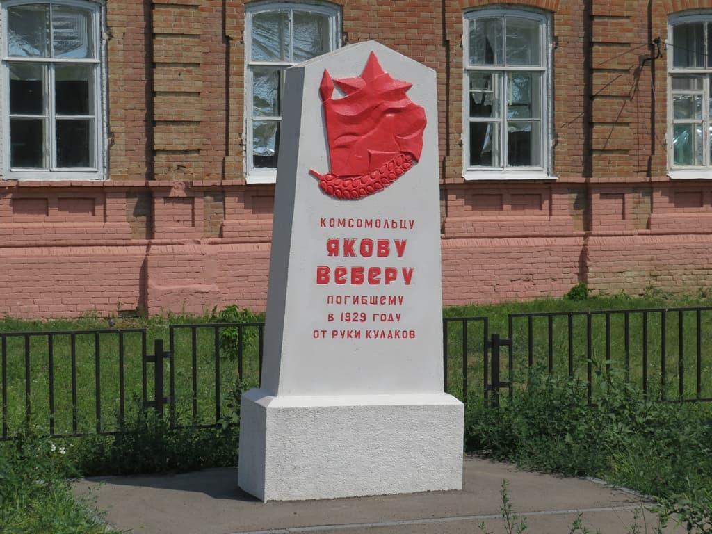 Памятник Якову Веберу Старицкое