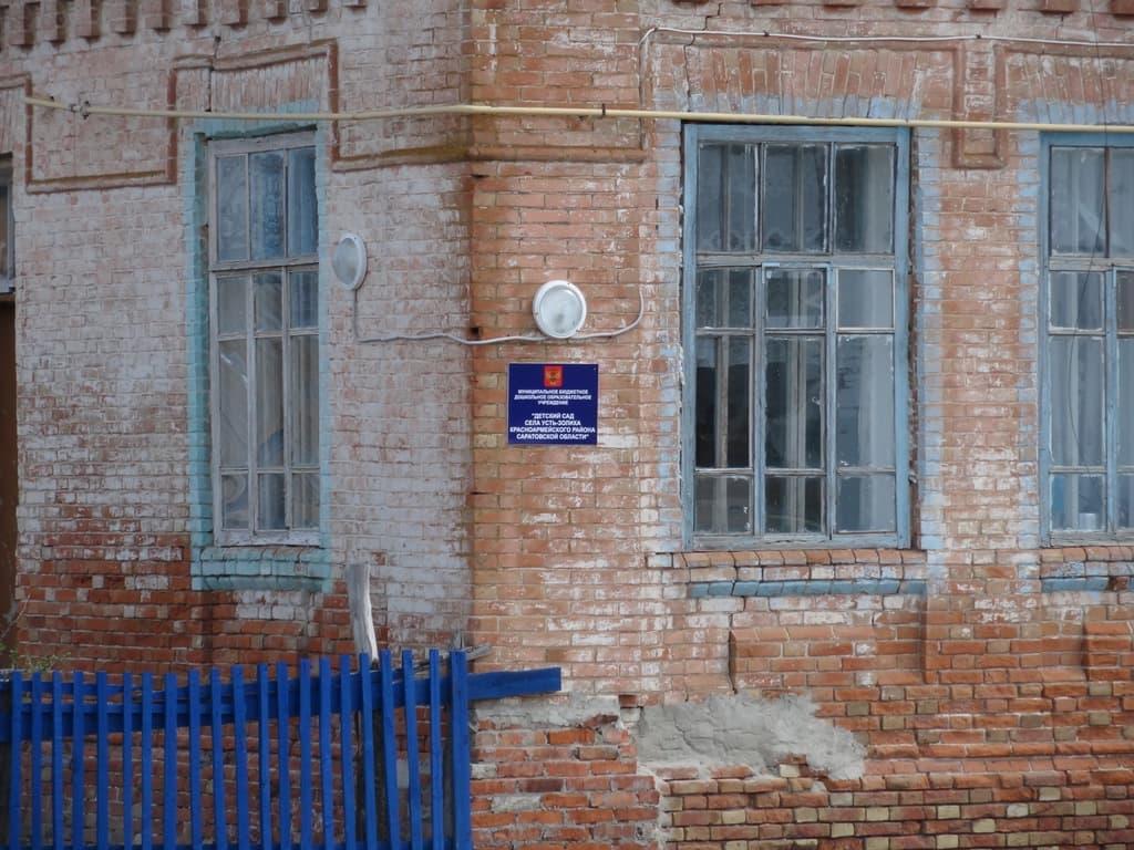 Усть-Золиха детский сад