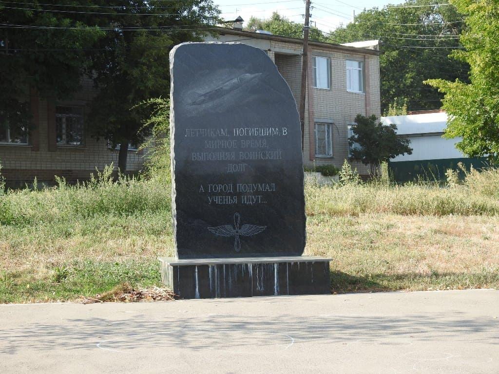 Памятник погибшим летчикам Увек
