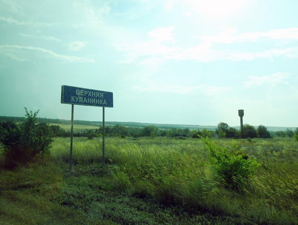 Верхняя Куланинка